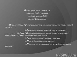 Примерный план к проекту ученицы 9 «К-1» класса средней школы №38 Ермак Екатерин
