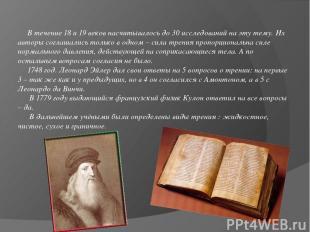 В течение 18 и 19 веков насчитывалось до 30 исследований на эту тему. Их авторы