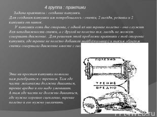4 группа : практики Задача практиков : создание катушки. Для создания катушки им