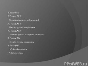 1 Введение 2 Глава № 1 Отчёт группы исследователей 3 Глава № 2 Отчёт группы теор