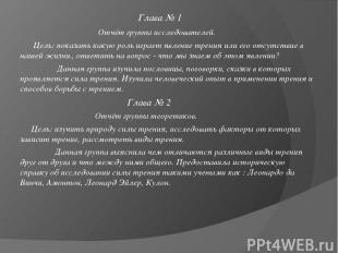 Глава № 1 Отчёт группы исследователей. Цель: показать какую роль играет явление