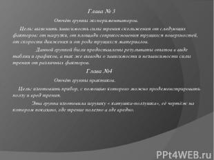 Глава № 3 Отчёт группы экспериментаторов. Цель: выяснить зависимость силы трения