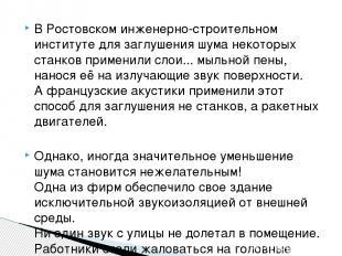 В Ростовском инженерно-строительном институте для заглушения шума некоторых стан