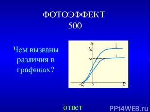 ФОТОЭФФЕКТ 500 ответ Чем вызваны различия в графиках?