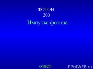 ФОТОН 200 Импульс фотона ответ