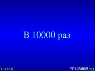 В 10000 раз НАЗАД ВЫХОД