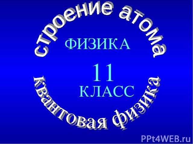 11 ФИЗИКА КЛАСС