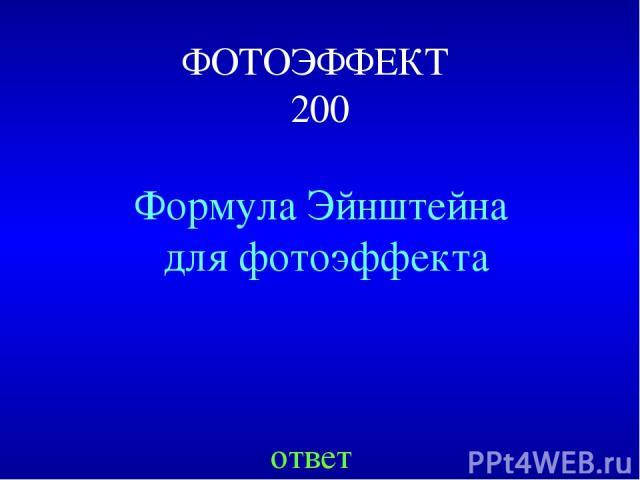 ФОТОЭФФЕКТ 200 Формула Эйнштейна для фотоэффекта ответ