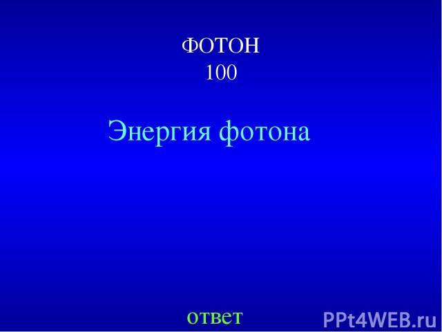 ФОТОН 100 ответ Энергия фотона
