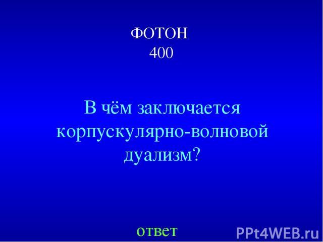 ФОТОН 400 В чём заключается корпускулярно-волновой дуализм? ответ