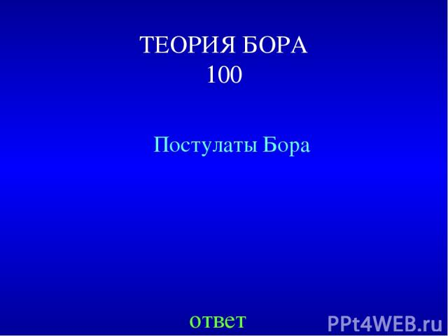 ТЕОРИЯ БОРА 100 Постулаты Бора ответ