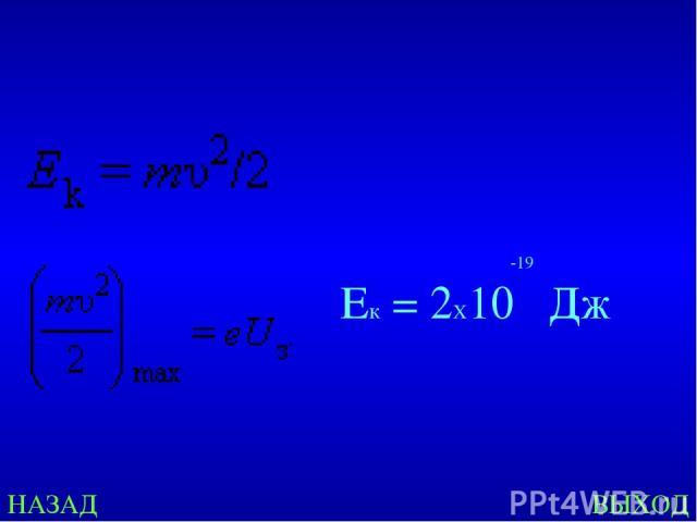 НАЗАД ВЫХОД -19 Ек = 2Х10 Дж