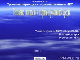МОУ «Лицей № 18» Урок-конференция с использованием ИКТ Учитель физики МОУ «Лицей