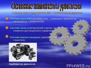 Строение яркого представителя ДВС – карбюраторного двигателя Система зажигания (