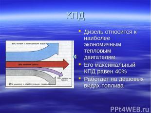 КПД Дизель относится к наиболее экономичным тепловым двигателям. Его максимальны