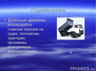 Применение Дизельные двигатели используются главным образом на судах, тепловозах
