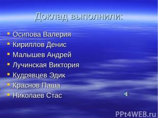 Доклад выполнили: Осипова Валерия Кириллов Денис Малышев Андрей Лучинская Виктор