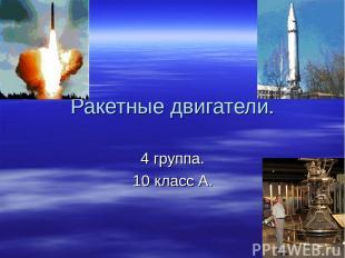 Ракетные двигатели. 4 группа. 10 класс А.