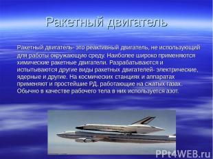 Ракетный двигатель Ракетный двигатель- это реактивный двигатель, не использующий