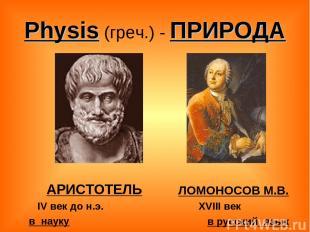 Physis (греч.) - ПРИРОДА АРИСТОТЕЛЬ IV век до н.э. в науку ЛОМОНОСОВ М.В. XVIII