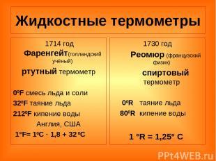 Жидкостные термометры 1714 год Фаренгейт(голландский учёный) ртутный термометр 0