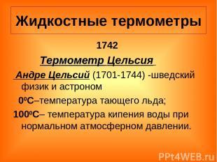 Жидкостные термометры 1742 Термометр Цельсия Андре Цельсий (1701-1744) -шведский