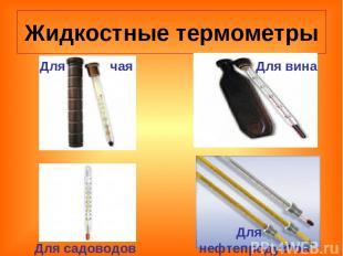 Жидкостные термометры Для вина чая Для садоводов Для нефтепродуктов Для