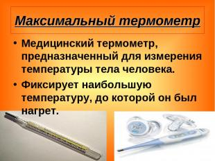 Максимальный термометр Медицинский термометр, предназначенный для измерения темп
