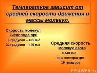 Температура зависит от средней скорости движения и массы молекул. Скорость молек
