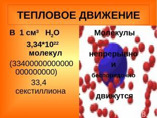 ТЕПЛОВОЕ ДВИЖЕНИЕ В 1 см3 Н2О 3,34*1022 молекул (33400000000000000000000) 33,4 с