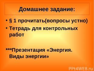 Домашнее задание: § 1 прочитать(вопросы устно) Тетрадь для контрольных работ ***