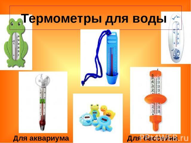 Термометры для воды Для бассейна Для аквариума