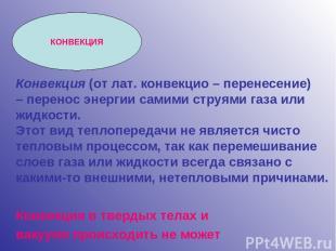 КОНВЕКЦИЯ Конвекция (от лат. конвекцио – перенесение) – перенос энергии самими с