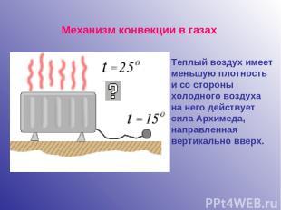 Механизм конвекции в газах Теплый воздух имеет меньшую плотность и со стороны хо