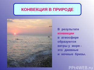 В результате конвекции в атмосфере образуются ветры у моря - это дневные и ночны