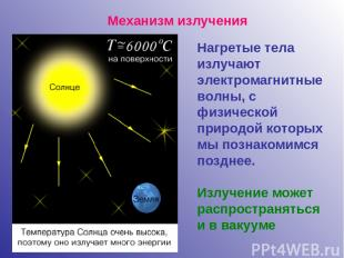 Механизм излучения Нагретые тела излучают электромагнитные волны, с физической п