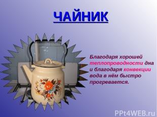 ЧАЙНИК Благодаря хорошей теплопроводности дна и благодаря конвекции вода в нём б
