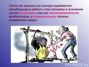 Тепло от камина или костра передается находящемуся рядом с ним человеку в основн