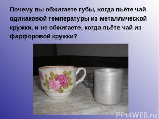 Почему вы обжигаете губы, когда пьёте чай одинаковой температуры из металлическо