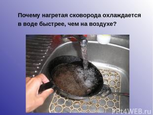 Почему нагретая сковорода охлаждается в воде быстрее, чем на воздухе?