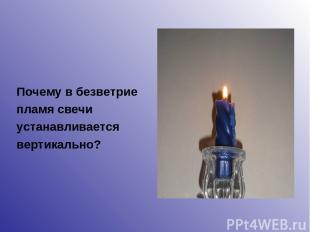 Почему в безветрие пламя свечи устанавливается вертикально?