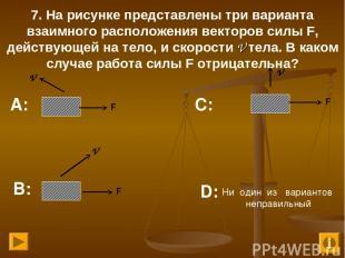 7. На рисунке представлены три варианта взаимного расположения векторов силы F,