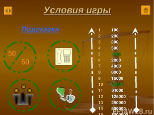 Условия игры 1 100 2 200 3 300 4 500 5 1000 6 2000 7 4000 8 8000 9 16000 10 3200