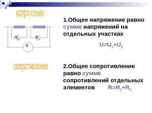 V2 V V1 1.Общее напряжение равно сумме напряжений на отдельных участках U=U1+U2
