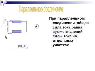 При параллельном соединении общая сила тока равна сумме значений силы тока на от