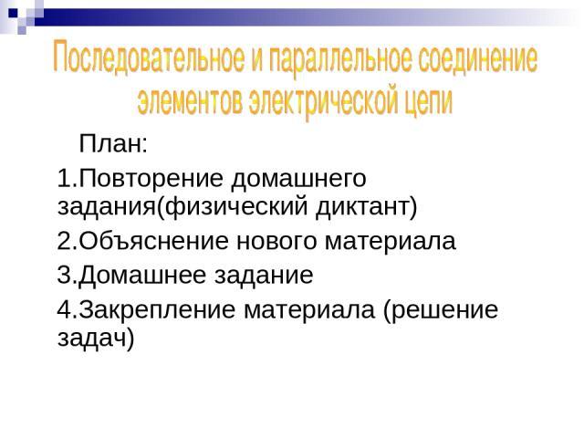 План: 1.Повторение домашнего задания(физический диктант) 2.Объяснение нового материала 3.Домашнее задание 4.Закрепление материала (решение задач)