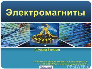 Автор: учитель физики и информатики Александрова З.В., МОУ СОШ №5 п.Печенга, Мур