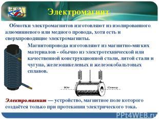 Магнитопровода изготовляют из магнитно-мягких материалов - обычно из электротехн