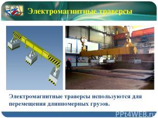 Электромагнитные траверсы используются для перемещения длинномерных грузов. Элек