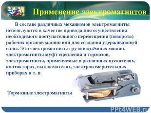 Тормозные электромагниты В составе различных механизмов электромагниты использую